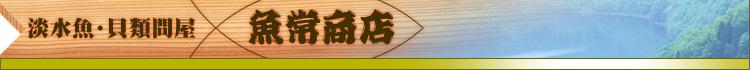 琵琶湖鮒寿司魚常商店